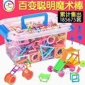 聰明魔術棒塑料拼插拼裝積木兒童益智力玩具TW【元氣少女】