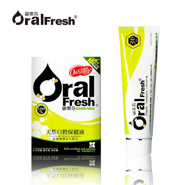 Oral Fresh 歐樂芬天然口腔保健液/漱口水旅行盒+牙周護理蜂膠牙膏120g