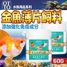 📣此商品48小時內快速出貨🚀》(送購物金100元)台灣OTTO》水族用品FF-12L金魚薄片飼料-60g(L)