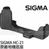 SIGMA HC-21 原廠相機底座 (DP0Q / DP1Q / DP2Q / DP3Q 專用)