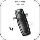 《飛翔無線3C》GREAT KING 主機背夾 含螺絲│公司貨│適用 GK-201 GK-D550