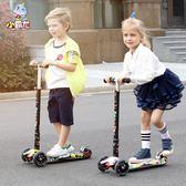 滑板車兒童2-3-6-14歲小孩三四輪折疊閃光踏板車滑滑車玩具jy【快速出貨八折鉅惠】