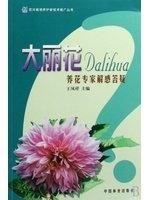 二手書博民逛書店《Dahlia - gardening expert doubts Q》 R2Y ISBN:9787503850530