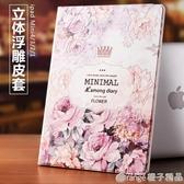 IPAD MINI4保護套迷你5蘋果平板電腦殼網紅新款IPADMINI2  (橙子精品)