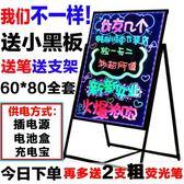 七彩電子充電熒光板廣告60 80插電黑板手寫閃發光led廣告牌展示板MJBL