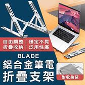 【coni shop】BLADE鋁合金筆電折疊支架 現貨 當天出貨 台灣公司貨 折疊收納 透風支架 六檔高度
