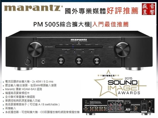 【盛昱音響】 日本 MARANTZ PM5005綜合擴大機 #有現貨