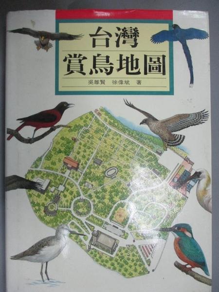 【書寶二手書T2/動植物_JLL】台灣賞鳥地圖_吳尊賢,徐偉斌, 張碧員