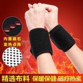 護腕正品OK布托瑪琳自發熱護腕帶中老年手腕勞損磁療熱敷保暖男女護具 維科特3C