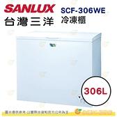 含拆箱定位 台灣三洋 SANLUX SCF-306WE 上掀式直冷型 冷凍櫃 306L 公司貨 美背式設計 四星級冷凍能