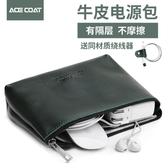 數據線收納包ACECOAT筆記本電源線鼠標外設便攜包數碼配件收納包數據線耳機雜物包多功能 玩趣3C