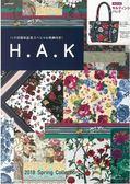 H.A.K時尚情報特刊2018春:附提袋