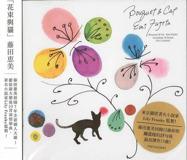 藤田惠美 花束與貓 香港版 CD (音樂影片購)