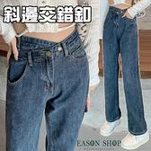 EASON SHOP(GQ3238)實拍水洗單寧復古做舊腰間斜邊交錯設計垂感加長褲牛仔褲女高腰休閒寬褲闊腿拖地
