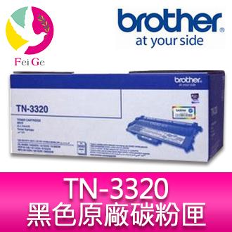 Brother TN-3320 原廠原裝黑色碳粉匣 適用機型:HL-5450DN, HL-5470DW ,MFC-8510DN, MFC-8910DW