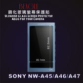 (BEAGLE)鋼化玻璃螢幕保護貼 SONY NW-A45/A46/A47 專用-可觸控-抗指紋油汙-硬度9H-台灣製