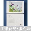 2021年《工筆花鳥.張克齊》畫集月曆(1本入) 台灣製造|企業贈禮|日曆|月曆|週曆