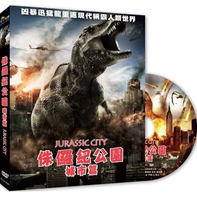 侏儸紀公園:城市篇DVD