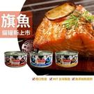 凱尼斯-旗魚系列貓餐罐頭(吻仔魚/蝦仁/蟹肉)