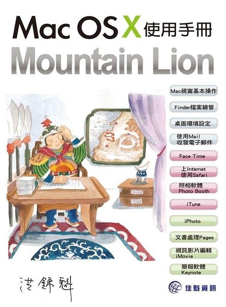 (二手書)Mac OS X Mountain Lion使用手冊