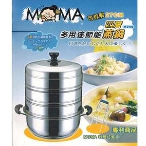 MOMA 27cm多用途1+3層節能蒸鍋 GU-10