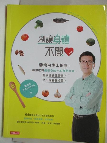 【書寶二手書T1/養生_DR5】別讓身體不開心:潘懷宗博士把關,讓你吃得最安心的一本食材大全