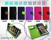 【側掀皮套】SAMSUNG Note4 N9100 N910U 手機皮套 側翻皮套 手機套 書本套 保護殼 掀蓋皮套