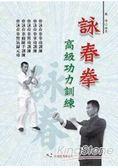 詠春拳高級功力訓練
