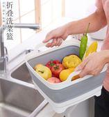 年終盛宴  折疊式洗菜籃家用廚房水槽洗水果蔬菜籃子收納筐塑料洗菜盆瀝水籃 初見居家