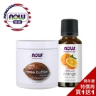 【NOW娜奧】Now Foods 純可可...