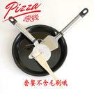 披薩快線 披薩刀  披薩鏟 披薩盤 批薩...