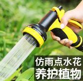 園林澆花噴頭園藝澆水花園水管多功能噴霧洗車花灑水槍套裝   蜜拉貝爾