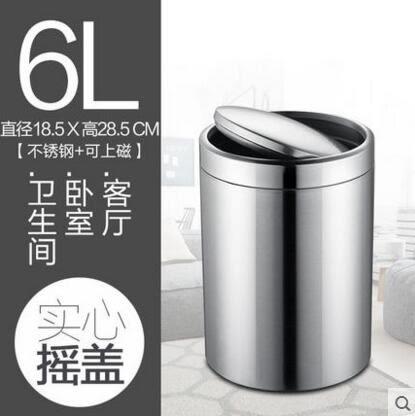 歐式搖蓋不銹鋼垃圾桶家用翻蓋衛生間客廳桌上紙簍(6L)