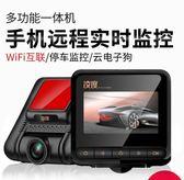 汽車行車記錄儀雙鏡頭高清夜視全景360度 交換禮物