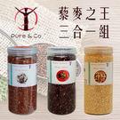 【純工坊】藜麥之王三合一組 超級糧食 養生穀物 310g