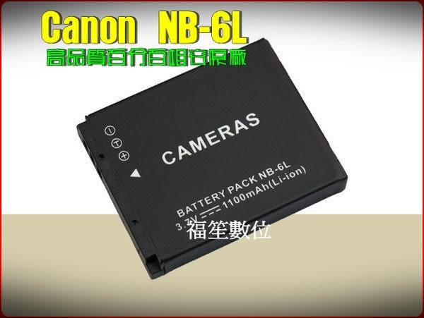 【福笙】CANON NB-6L H 防爆電池 保固一年 85 95 105 200 210 300 500 D10 D30 S90 S95 S120 SX600 SX700 SX610 SX710 S..