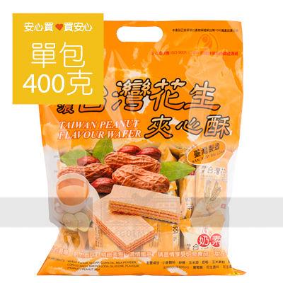 【明奇】特濃花生夾心酥400g/包,奶素
