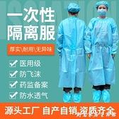 用一次性防護手術衣分體式隔離衣反穿防護服防塵加厚透氣覆膜 創意家居