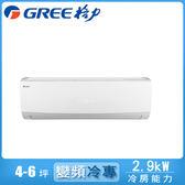 【GREE臺灣格力】4-6坪變頻冷專分離式冷氣GSDP-29CO/GSDP-29CI