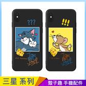 貓與鼠插畫 三星 A30s A80 A70 A50 A30 A20 情侶手機殼 趣味卡通 湯姆貓 傑利鼠 磨砂軟殼