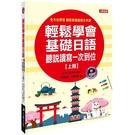 輕鬆學會基礎日語聽說讀寫一次到位(上冊)
