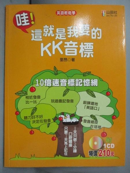 【書寶二手書T3/語言學習_YEU】【哇!這就是我要的KK音標】_里昂