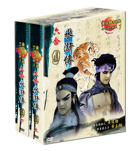 新動國際【六合水滸傳-精裝版】10 DVD