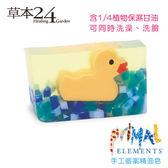 小baby也適用  親膚性極高_Primal手工精油皂   :玩具鴨