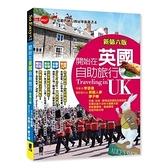 開始在英國自助旅行(新第6版)