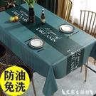 桌布 桌布防水防油免洗PVC輕奢餐桌布長方形臺布茶幾桌墊網紅北歐ins風 艾家