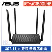 華碩 RT-AC1500UHP 雙頻 無線 路由器