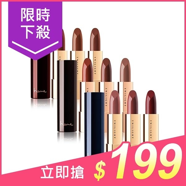 heme 喜蜜 經典緞光唇膏(3.5g) 多款可選【小三美日】原價$299