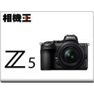 Nikon Z5 Kit組〔含 Z 24...