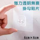 【GD0307】強力透明無痕掛勾貼片 無痕 掛勾 收納架 置物架 吹風機架
